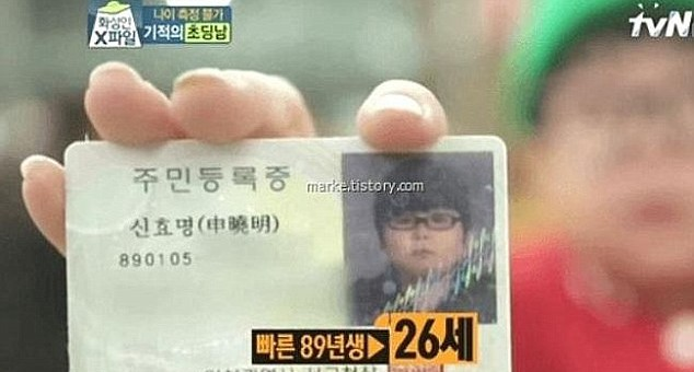 KTP Shin Hyomyung