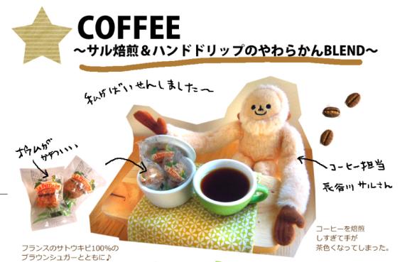 Yawarakan cafe di Jepang (www.homemadebyyou.co.uk)