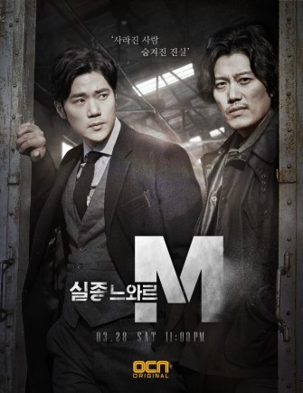 Missing Noir M (www.koreandrama.org)