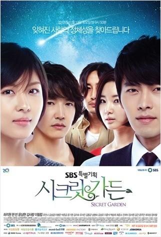 Drama Secret Garden ( Instiz.com)
