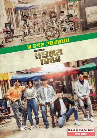 Reply 1988 (asianwiki.com)