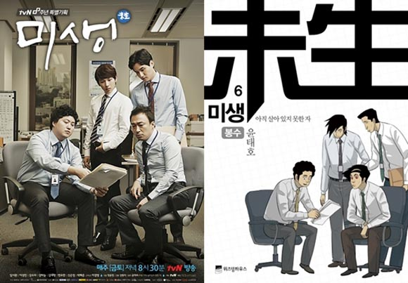 Misaeng yang Diadaptasi dari Misaeng [dramafever.com]