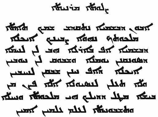 Bahasa Aram (Isranpanjaitan)