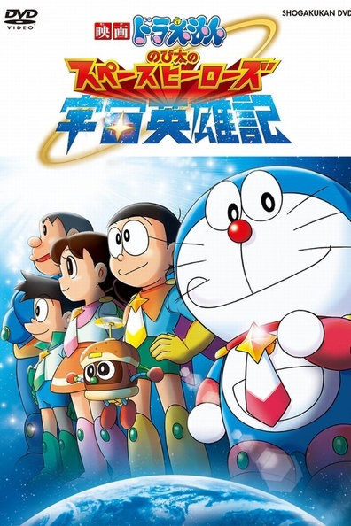 Doraemon: Nobita's Space Heroes (Themoviedb)