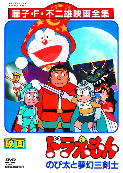 Doraemon: Nobita's Three Visionary Swordsmen (Themoviedb)