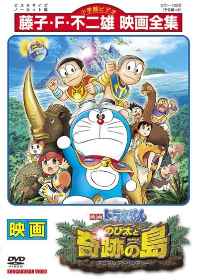 Doraemon: Nobita and the Island of Miracles ~Animal Adventure~ (Themoviedb)