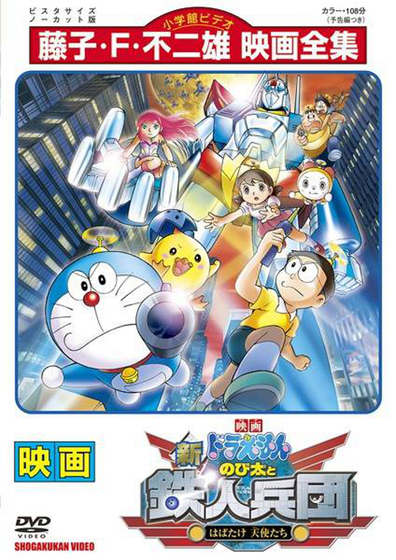 Doraemon: Nobita and the New Steel Troops: ~Winged Angels~ (Themoviedb)
