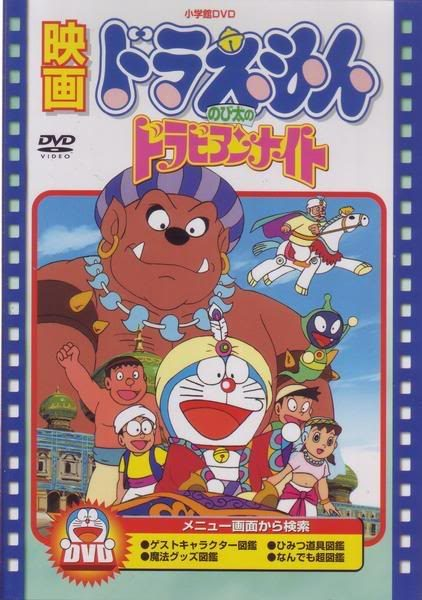 Doraemon: Nobita's Dorabian Nights (Themoviedb)