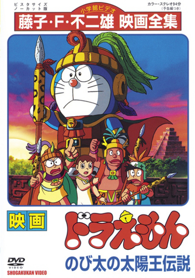 Doraemon: Nobita and the Legend of the Sun King (Themoviedb)