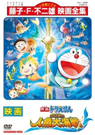 Doraemon The Movie: Nobita's Great Battle of the Mermaid King  (Themoviedb)