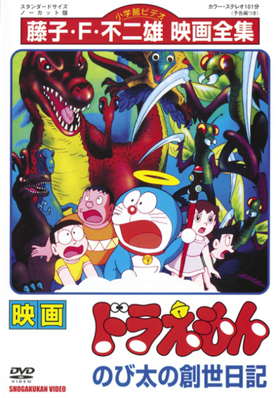 Doraemon: Nobita's Diary of the Creation of the World  (Themoviedb)