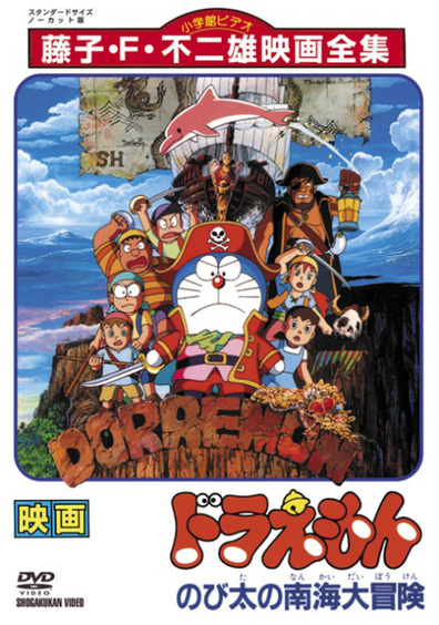 Doraemon: Nobita's Great Adventure in the South Seas (Themoviedb)