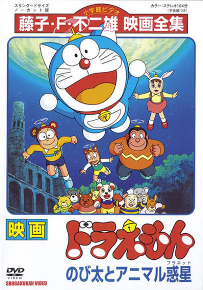 Doraemon: Nobita and the Animal Planet (Themoviedb)