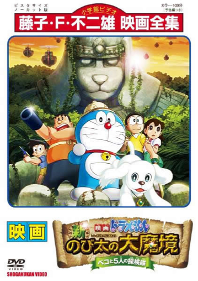 Doraemon: New Nobita's Great Demonâ??Peko and the Exploration Party of Five (Themoviedb)