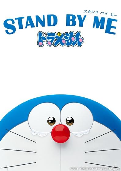 Stand by Me Doraemon (Themoviedb)