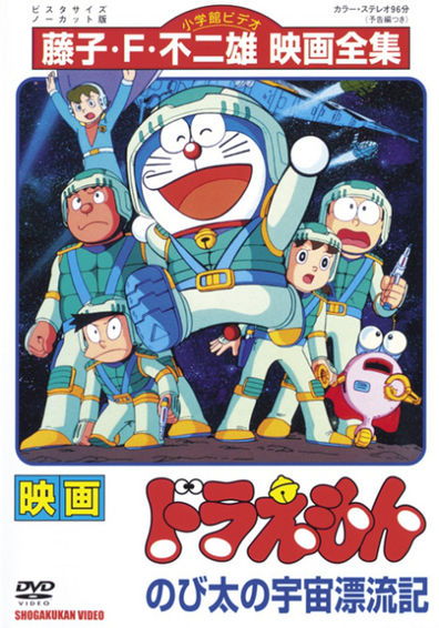 Doraemon: Nobita Drifts in the Universe (Themoviedb)