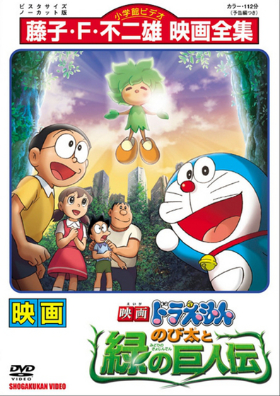 Doraemon the Movie: Nobita and the Green Giant Legend (Themoviedb)
