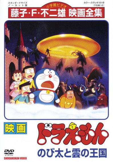 Doraemon: Nobita and the Kingdom of Clouds (Themoviedb)