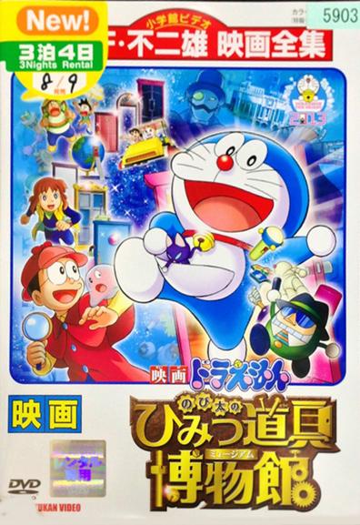 Doraemon: Nobita's Secret Gadget Museum (Themoviedb)