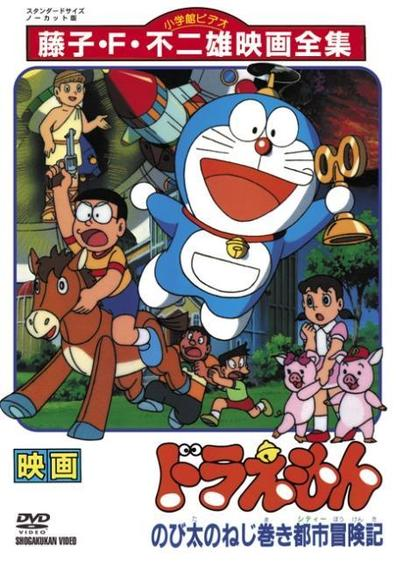 Doraemon: Nobita and the Spiral City (Themoviedb)