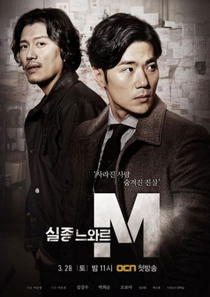 Missing Noir M (asianwiki.com)