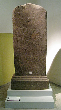 Prasasti Siwagrha (Wikipedia)